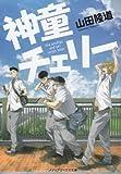神童チェリー / 山田 隆道 のシリーズ情報を見る