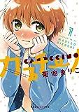 カプチーノ 1 (ビームコミックス(ハルタ))