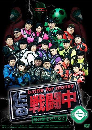戦闘中 第七陣 ~忍の卵を守りぬけ~ [DVD]