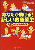 あなたが助ける!新しい救急蘇生—AED電気ショックがいのちを救う!