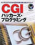 CGIハッカーズ・プログラミング―サンプルプログラムでわかる「監視・選別・追跡・対話」のテクニック