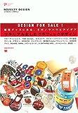 ノベルティ デザイン (Designer's source book)