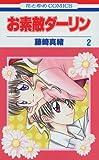 お素敵ダーリン 2巻 (花とゆめCOMICS)