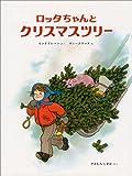 ロッタちゃんとクリスマスツリー (ロッタちゃんがかつやくする絵本と童話)
