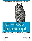 ステートフルJavaScript ―MVCアーキテクチャに基づくWebアプリケーションの状態管理
