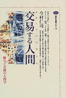 交易する人間(ホモ・コムニカンス) (講談社選書メチエ)