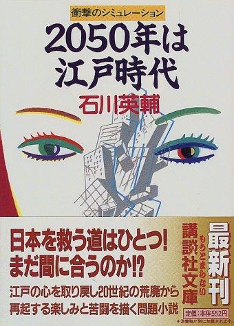 2050年は江戸時代―衝撃のシミュレーション (講談社文庫)