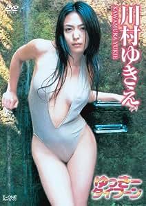 川村ゆきえ ゆっきータイフーン [DVD]