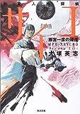 雨宮一彦の帰還—多重人格探偵サイコ (角川文庫)