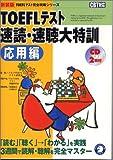 TOEFLテスト速読・速聴大特訓 応用編 (TOEFLテスト完全攻略シリーズ)
