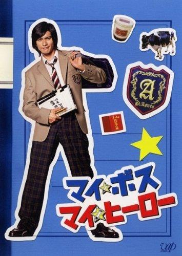 マイ・ボス マイ・ヒーロー 全4巻セット  [DVD]