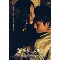 なつかしの庭 [DVD]