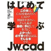 はじめて学ぶJw_cad (エクスナレッジムック)