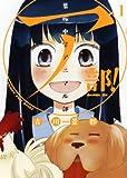 ア部!~葉桜中学アニマル部~ 1 (ヤングキングコミックス)