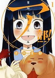 (ア)部!~葉桜中学アニマル部~ 1 (ヤングキングコミックス)