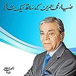 Zia Mohyeddin Kay Saath Eik Shaam, Volume 9 | Ibn e Insha,Ayub Khawar,Hafiz Mehmood Sherwani,Israr Ashfaque,Ghulam Ahmed Furqat,Meera Jee