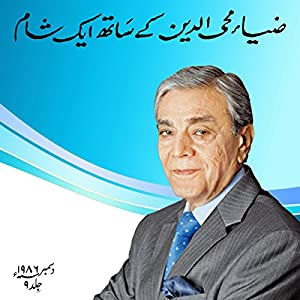 Zia Mohyeddin Kay Saath Eik Shaam, Volume 9 Speech