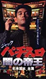 ジャック パチスロ闇の帝王 [DVD]