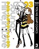 Young,Alive,in Love 3 ヤングジャンプコミックスDIGITAL