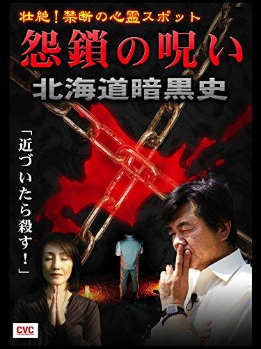 壮絶!禁断の心霊スポット 怨鎖の呪い 北海道暗黒史
