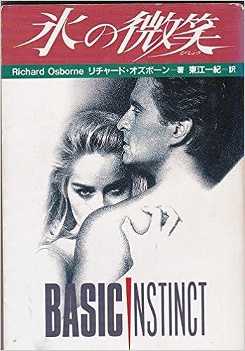 Amazon.co.jp: <b>氷</b>の<b>微笑</b> (扶桑社ミステリー): リチャード オズボーン <b>...</b>