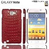 Galaxy Noteクロコダイル カバー ケース (docomo GALAXY Note SC-05D対応) crocodile Design Case + 液晶保護フィルム1枚【Red(赤)】