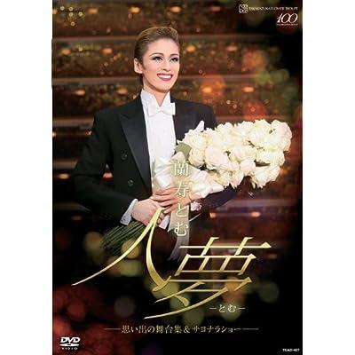 蘭寿とむ 退団記念DVD「人夢-とむ-」―思い出の舞台集&サヨナラショー ― をAmazonでチェック!