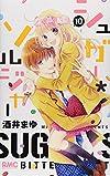 シュガー・ソルジャー 10 (りぼんマスコットコミックス)