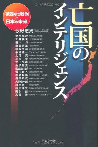 亡国のインテリジェンス―「武器なき戦争」と日本の未来