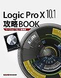 Logic Pro X 10.1攻略BOOK (バージョン10.1追補版)