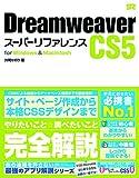 Dreamweaver CS5 スーパーリファレンス for Windows&Macintosh [単行本] / 外間 かおり (著); ソーテック社 (刊)
