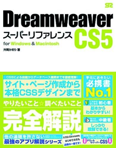 Dreamweaver CS5 スーパーリファレンス for Windows&Macintosh