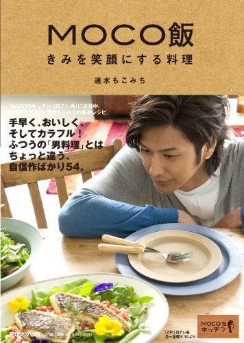 『MOCO飯 きみを笑顔にする料理』