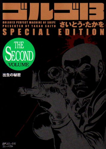 ゴルゴ13出生の秘密 THE SECOND VOLUME S (2) (SPコミックス)