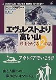 エヴェレストより高い山―登山をめぐる12の話 (朝日文庫)