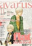 COMIC avarus (コミック アヴァルス) 2013年 11月号 [雑誌]