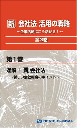 新会社法 ~活用の戦略~ 〔1〕 [VHS]