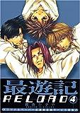 最遊記RELOAD (4)(ZERO-SUMコミックス)(ヘイゼル編は10巻まで)
