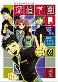 探偵学園Q(6) (講談社漫画文庫)