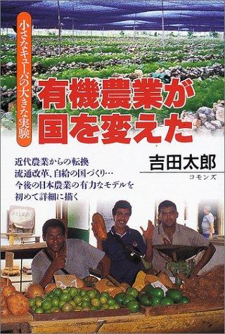有機農業が国を変えた―小さなキューバの大きな実験