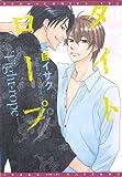 タイトロープ (ディアプラス・コミックス)