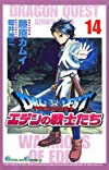 ドラゴンクエストエデンの戦士たち 14 (ガンガンコミックス)