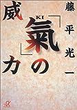 「氣」の威力 (講談社プラスアルファ文庫)
