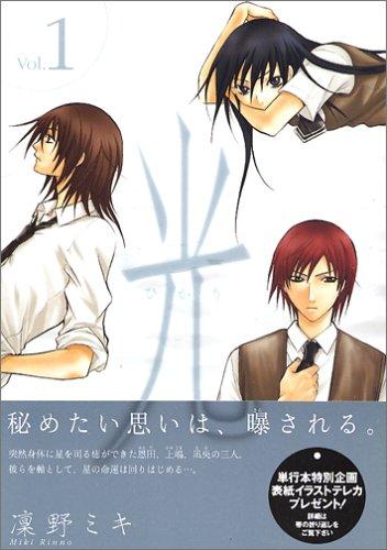光 (1) (IDコミックス ZERO-SUMコミックス)