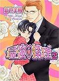 最強 総理 2 (ショコラコミックス)