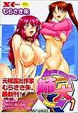 姉犬 1 (1) (Xコミックス)