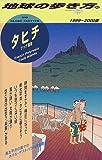 タヒチ―クック諸島〈1999~2000版〉 (地球の歩き方)