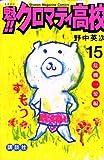 魁!!クロマティ高校 (15)     少年マガジンコミックス