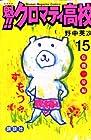 魁!!クロマティ高校 第15巻
