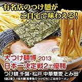 千葉・松戸 中華蕎麦 とみ田 つけ麺 4食セット (2食入X2箱) (極太麺 豚骨 魚介 つけだれ)(ご当地 有名店 ラーメン)